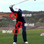 ゴルフスイング体重移動のやり方やポイント!体重移動は結果である!